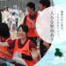 兵庫県香美町のスーパー高校「村岡高校」こそこれからの教育のスタンダードになる!