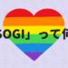 【決定版】LGBTとSOGIを徹底解説!意味・読み方・違い・使い方まで網羅!