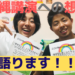 【ここいろhiroshima沖縄講演決定!】沖縄講演にかける想い全て語ります。